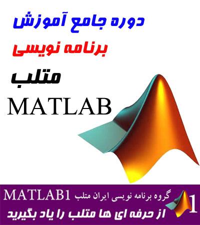 نظيم خروجيها روي صفحه نمايش با دستورات disp و format در متلب matlab