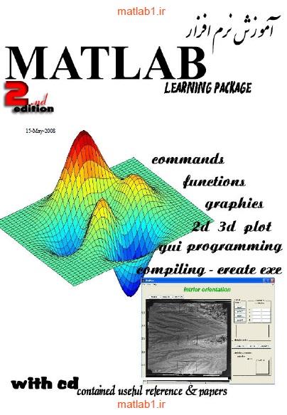 دانلود جزوه آموزش کامل نرم افزار متلب matlab (برمکی )