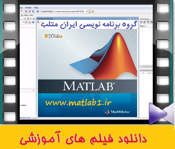 دانلود معرفی جدیدترین نسخه متلب MATLAB 2015 با زیرنویس فارسی