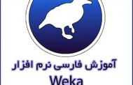 دانلود فیلم آموزش فارسی نرم افزار weka