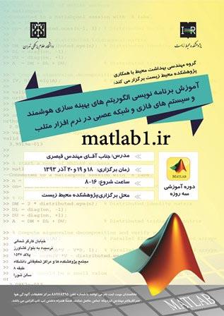 کارگاه کاربرد نرم افزار متلب در پژوهشکده محيط زيست دانشگاه تهران