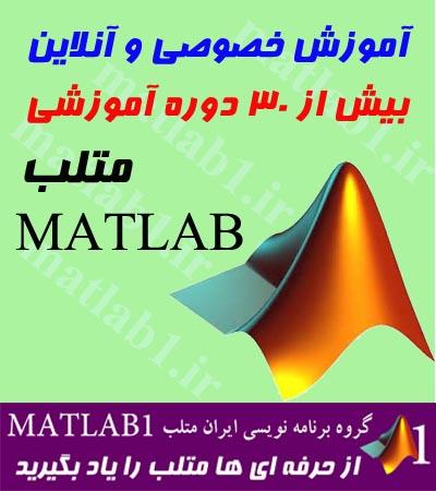 matlab_online