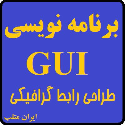 بسته آموزشی کامل برنامه نویسی GUI در متلب