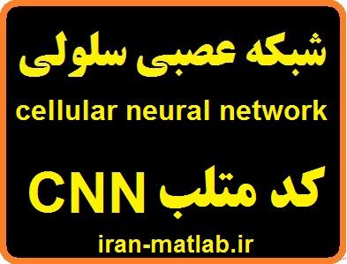 کد شبکه عصبی CNN