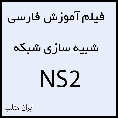 دانلود فیلم فارسی شبیه سازی شبکه با NS2