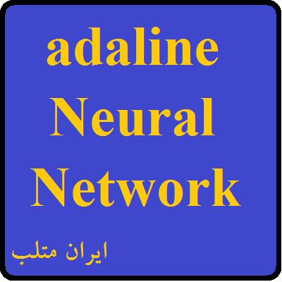 کدهای آموزشی متلب برای شبکه آدلاین adaline network