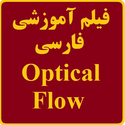 فیلم آموزشی فارسی Optical Flow در پردازش تصویر و بینایی ماشین
