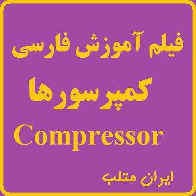 فیلم آموزش فارسی کمپرسورها