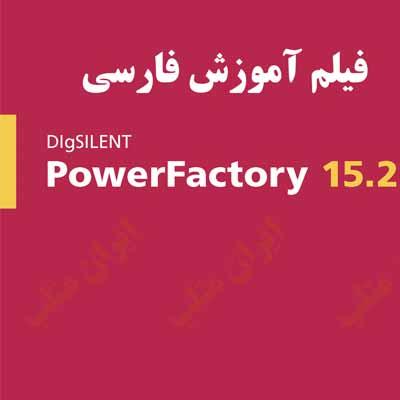 فیلم آموزش فارسی نرم افزار Digsilent PowerFactory