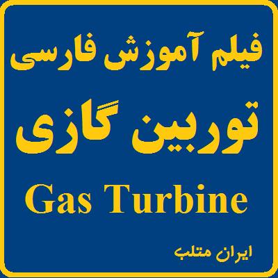 فیلم آموزشی توربین های گازی