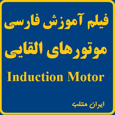 فیلم آموزشی فارسی آشنایی با موتورهای القایی