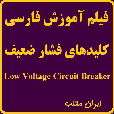 فیلم آموزشی فارسی آشنایی با کلیدهای فشار ضعیف