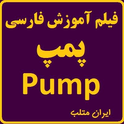 فیلم آموزش فارسی پمپ ها