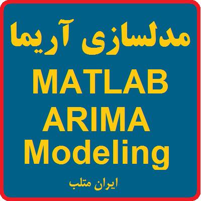 فیلم آموزش فارسی مدلسازی آریما ARIMA در متلب