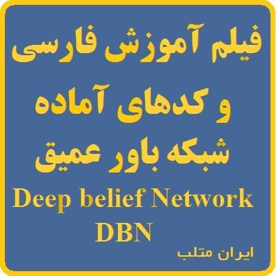 فيلم آموزش فارسي شبكه باور عميق DBN