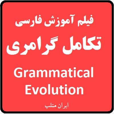 فیلم جامع آموزش فارسی الگوریتم ژنتیک در متلب MATLAB