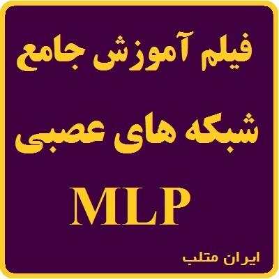 مجموعه فيلم های آموزش فارسي جامع شبكه هاي عصبي
