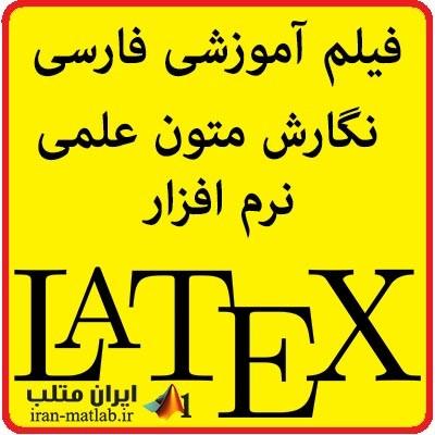 فیلم آموزش فارسی نرم افزار Latex