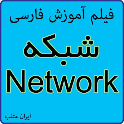 فیلم آموزش فارسی شبکه Network کامپیوتری