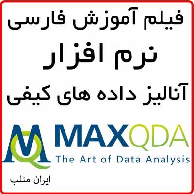 فیلم آموزشی فارسی نرم افزار آنالیز داده های کیفی MAXQDA