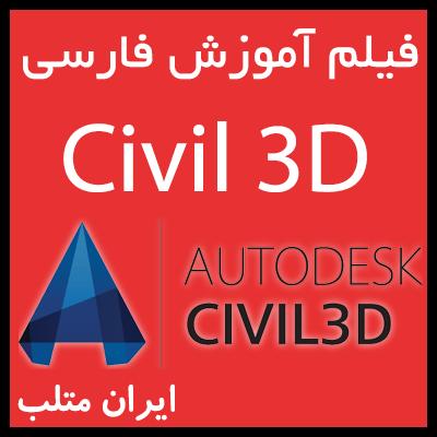 فیلم آموزشی فارسی نرم افزار civil 3D