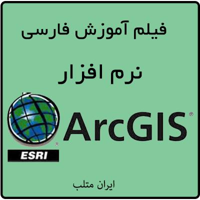 فیلم آموزش فارسی نرم افزار ArcGIS