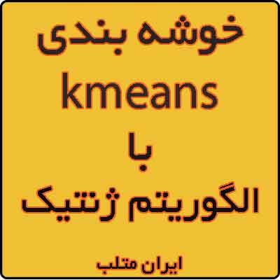 فیلم آموزش فارسی خوشه بندی kmeans با الگوریتم ژنتیک
