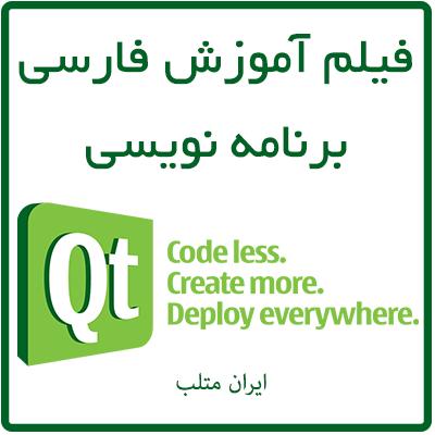 فیلم آموزش فارسی برنامه نویسی  Qt
