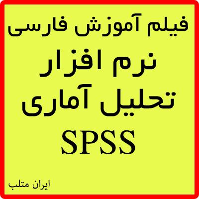 فیلم آموزش فارسی نرم افزار تحلیل آماری SPSS