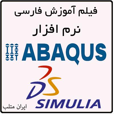 فيلم آموزشي جامع و كامل Abaqus