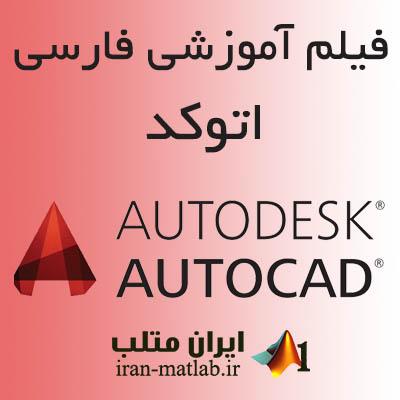فیلم آموزش فارسی اتوکد AUTOCAD