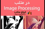 فیلم آموزشی پردازش تصویر در متلب MATLAB