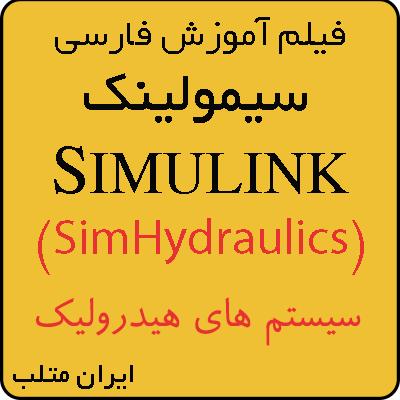 فیلم آموزشی SimHydraulics در simulink