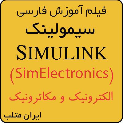 فیلم آموزشی simElectronics در simulink