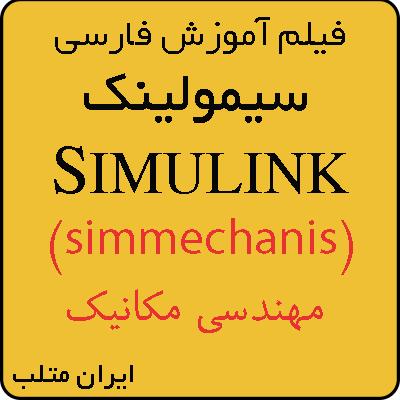 فیلم آموزشی simmehanics در simulink