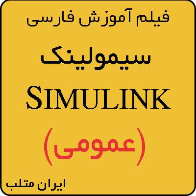 فیلم آموزشی  simulink (عمومی)