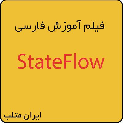فیلم آموزشی stateflow در MATLAB