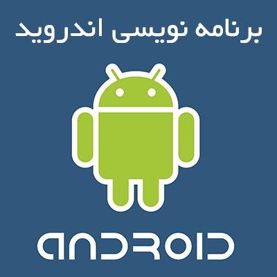 فیلم آموزش فارسی برنامه نویسی اندروید android