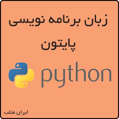 فیلم آموزش فارسی پایتون python