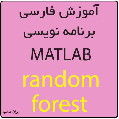 آموزش برنامه نویسی random forest در متلب