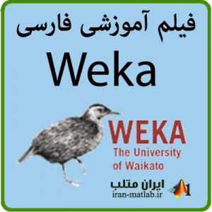 Weka-train-film
