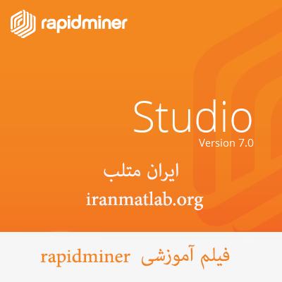 فيلم آموزشي رپيدماينر rapidminer