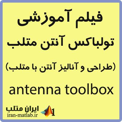 آموزش تولباکس آنتن (Antenna Toolbox) متلب