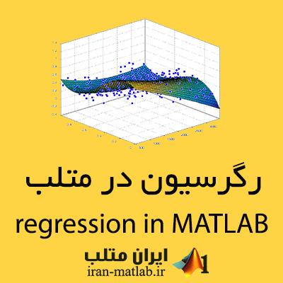 فیلم آموزش فارسی رگرسیون regression