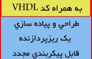 کد VHDL و فایل word پایان نامه طراحي و پياده سازي يک ريزپردازنده قابل پيکربندي مجدد