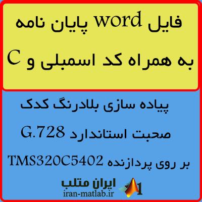 کد اسمبلی و C و فایل word پایان نامه پیاده سازی بلادرنگ codec صحبت استاندارد G.278 بر روی پردازنده TMS320C5402