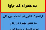 کد سورس نوشته شده در محیطی Gridsim و فایل word کامل پایان نامه  ارائه یک الگوریتم اجتماع مورچگان به منظور بهبود در زمان انجام کارها در محیط گرید