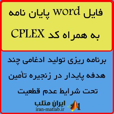 کد CPLEX و فایل word پایان نامه برنامه ریزی تولید ادغامی چند هدفه پایدار در زنجیره تأمین تحت شرایط عدم قطعیت