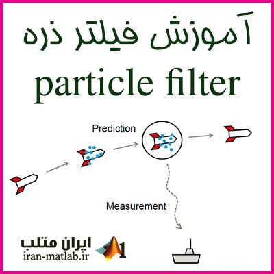آموزش فیلتر ذره particle filter