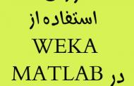 آموزش استفاده از weka در matlab